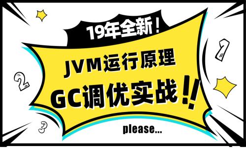 19年JVM教程互联网架构JAVA虚拟机视频  JVM从入门到实战大厂必备教程