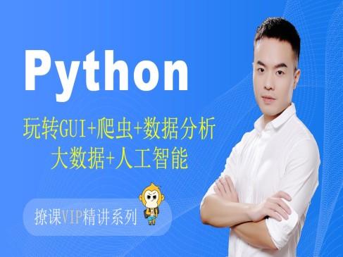 Python爬虫+GUI+数据分析+大数据+人工智能系列