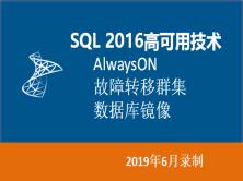 SQL2016高可用技術 AlwaysON 群集 鏡像