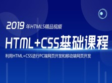 web前端开发:HTML+CSS零基础入门学习视频教程