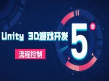 Unity 3d游戏开发⑤:流程控制