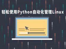 輕松使用Python自動化管理Linux(持續更新)