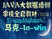 Java大数据培训学校全套教程-50)Hadoop与MapReduce入门