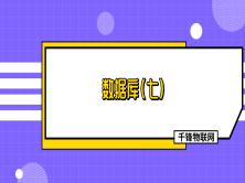 物联网—数据库(七)【2019千锋】