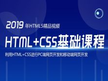 web前端开发:HTML+CSS零基础入门到精通视频教程