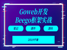Goweb开发之Beego框架实战【2019千锋】
