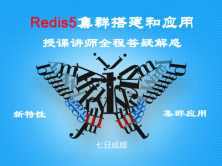 Redis5新特性與集群搭建