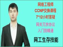 CCNP交換視頻之網關冗余協議視頻課程