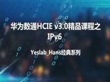 Yeslab_Hans华为数通HCIA/HCIP/HCIE经典系列之IE08 IPv6