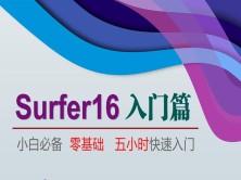 Surfer16入门视频教程
