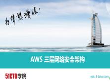 aws 安全网络架构搭建