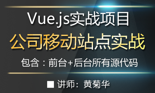 公司移動站點Vue實戰課程(配后臺,送所有代碼)