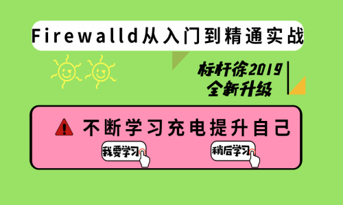 标杆徐全新Linux云计算运维系列③: Firewalld从入门到精通实战