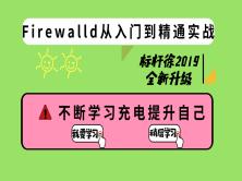 标杆徐2019全新Linux云计算运维系列③: Firewalld从入门到精通实战