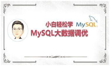 小白轻松学MySQL大数据调优