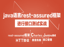 java语言rest-assured框架进行接口测试实战