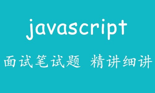 javascript 面试笔试题 精讲细讲
