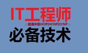 2019新版HCNP HCIP-R&S CCNP