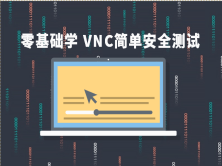 零基础学 VNC简单安全测试(基础)