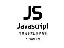 2019全新Javascript零基礎多實戰例子教程前端js教程