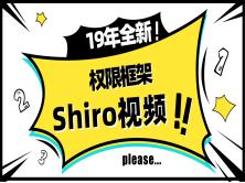 19年Shiro教程Shiro视频教程全套Springboot教程整合 权限教程微服务教程