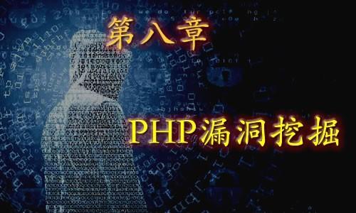 PHP漏洞挖掘(八):PHP框架漏洞分析详解.