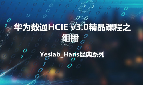 Yeslab_Hans华为数通HCNA/HCNP/HCIE经典系列之HCIE 组播