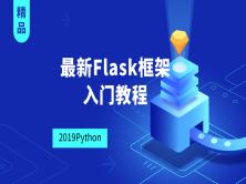 2019Flask框架入门教程【千锋Python】