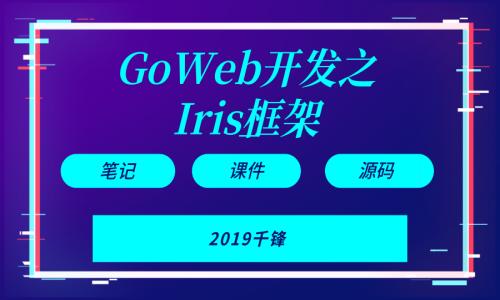 Goweb开发之Iris框架实战【千锋GO语言】