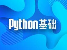 python基礎