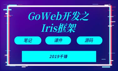 Goweb開發之Iris框架實戰【千鋒GO語言】