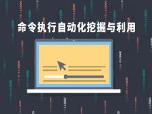 Web安全 - 命令执行自动化挖掘与利用(不提供课程中的思维导图课件)