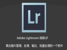 攝影后期必學(Lightroom/LR)小白零基礎到大師全套課程
