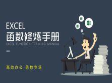 Excel函數修煉手冊教程