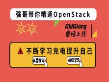 強哥帶你精通OpenStack私有雲