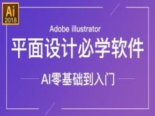 AI CC2019零基础到精通-平面设计/字体/LOGO必学Illustrator软件