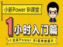 小新Power BI課堂 1小時入門篇