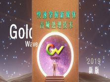 快速掌握GoldWave新媒体音频处理