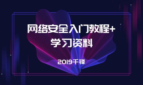 2019网络安全超详细入门教程【千锋网络安全】
