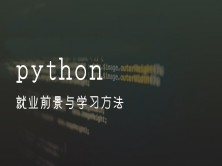 python前景与学习方法(零基础视频课程)