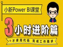 小新Power BI课堂 3小时进阶篇