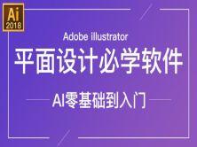AI CC2019零基礎到精通-平面設計/字體/LOGO必學Illustrator軟件