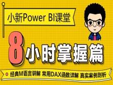 小新Power BI课堂 8小时学习篇