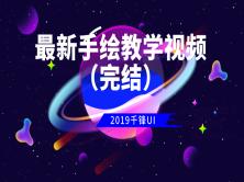 2019手绘教学视频(完结)【千锋UI】