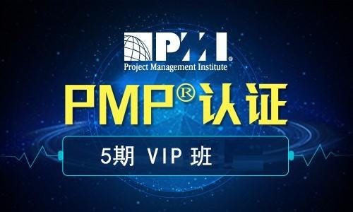 PMP®认证微职位5期VIP班(1812)