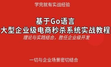 基于Go语言大型企业级电商秒杀系统实战教程