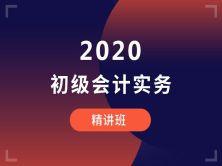 2020初级会计实务职称考试课程