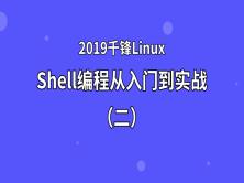 2019Shell编程从入门到实战(二)【千锋Linux】