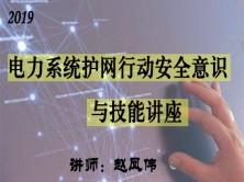 2019年电力系统护网行动安全意识与技能讲座——安全漏洞、威胁、加固系统