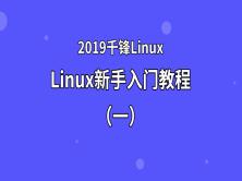 2019Linux新手入门教程(一)【千锋Linux】